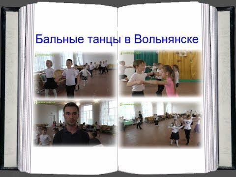Без комментариев» - фестиваль бальных танцев «Открытие». - YouTube