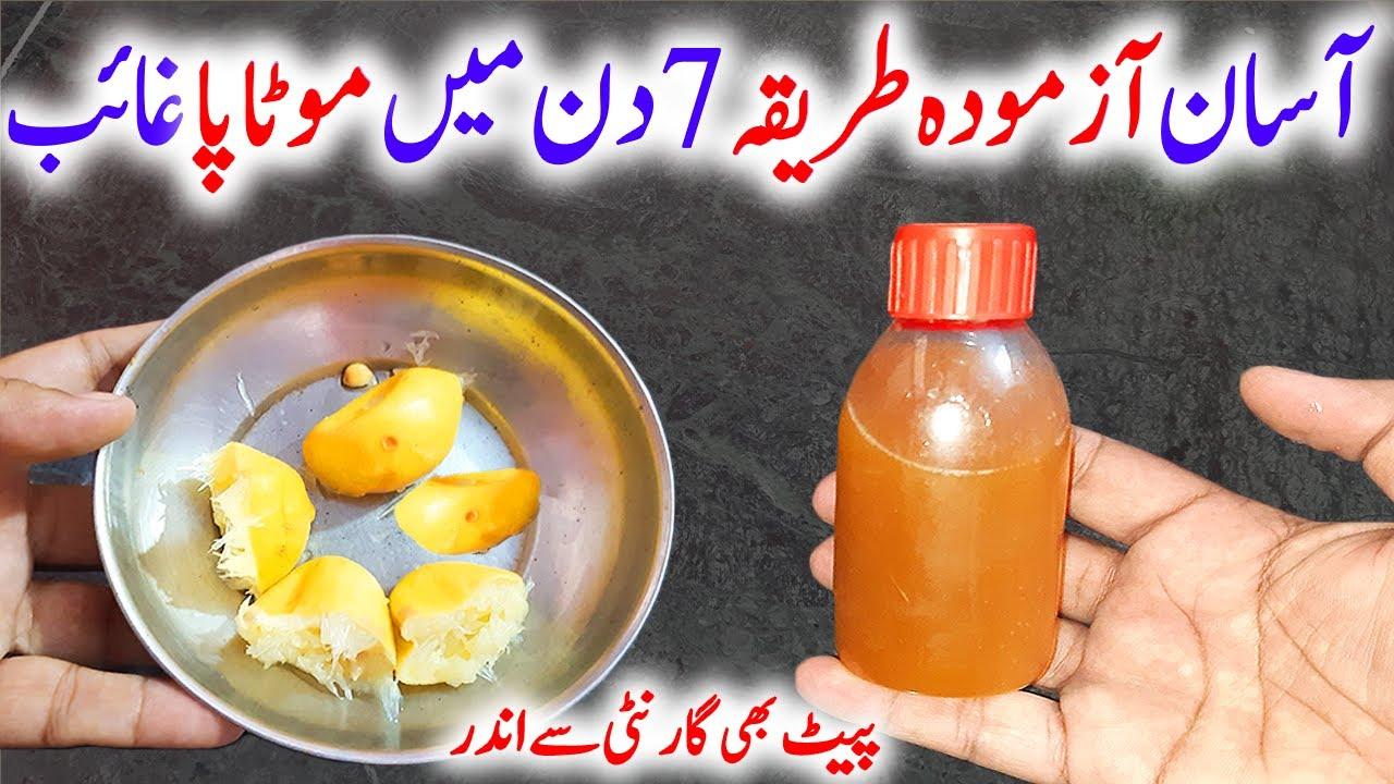 Clever Trick To Loss Belly Fat in 7 Days / Weight Loss / Wazan / Pait Kam Karne Ka Tarika