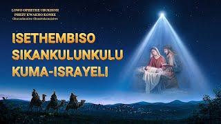 "2018 Zulu Gospel Movie Clip - ""Isethembiso SikaNkulunkulu Kuma-Israyeli"""
