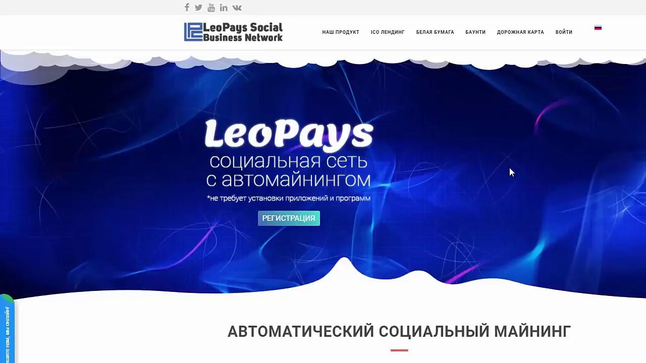 LeoPays Первая социальная сеть, где платят ВСЕМ!