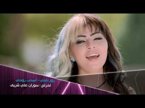 روز ناجي - اسحب روحي (برومو فيديو كليب) | 2016