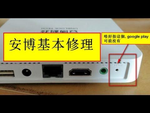 獨家網卡和天線 安博盒子使用無線網卡測試