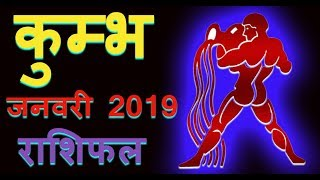 kumbh rashi january 2019 rashifal | aquarius january 2019 horoscope