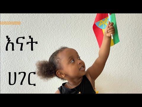 ቤሪ የዜግነት ክብር ስትለማመድ 🇪🇹🇪🇹🇪🇹/ Ethiopian National anthem /part 1
