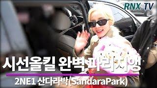 2NE1 산다라박(SandaraPark), 시선올킬 완벽 파리지앵 - RNX tv