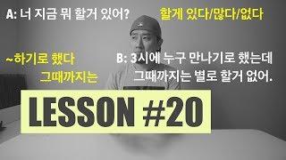 [ LESSON #20 ] -