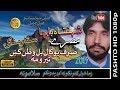 Shahanshah Bacha Tappay-Vol-277