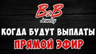 B2B Jewelry - КОГДА БУДУТ ВЫПЛ…