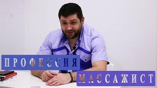 Как стать массажистом Советы начинающим массажистам Массаж спины