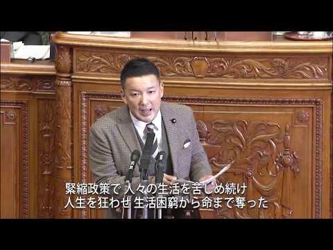 【字幕入り】参議院本会議 山本太郎代表質問 2019年2月1日