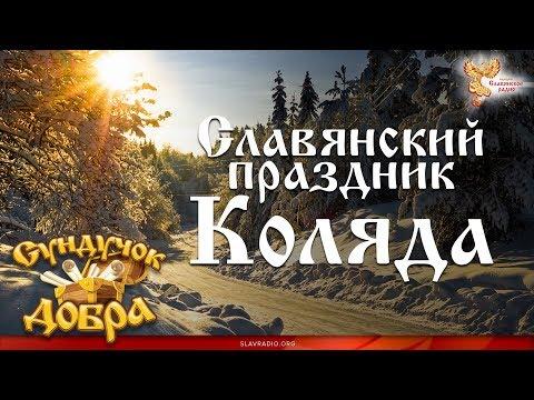 Славянский праздник Коляда.