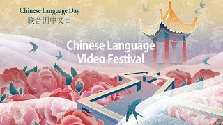 UN Chinese Language Day: Chinese as a language of hope and prosperity