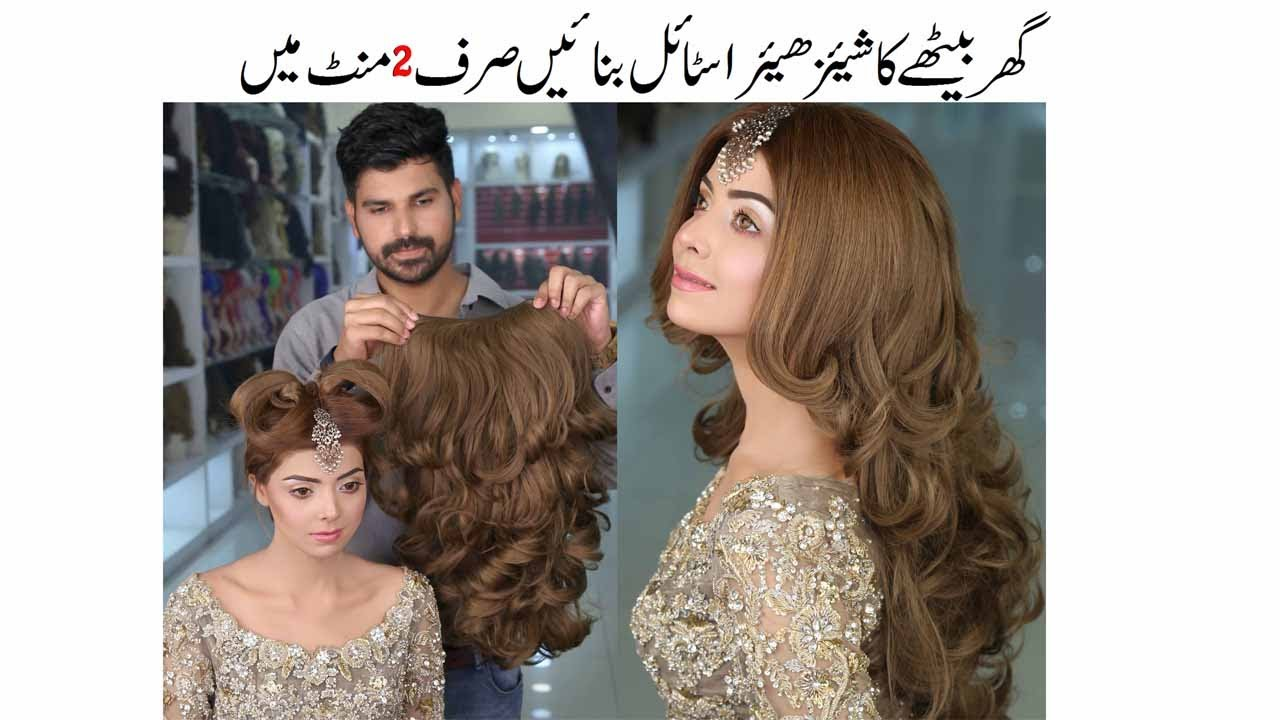 Kashee S Beautifull Hair Extensions Youtube
