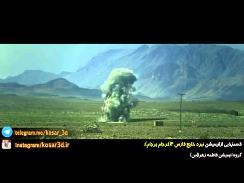 Persian gulf war 2 animation
