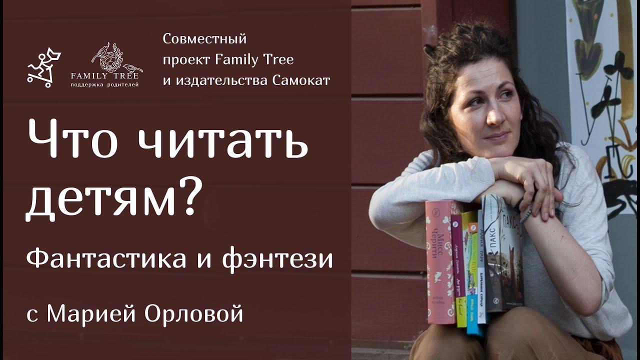 Что читать детям? Фантастика и фэнтази | Совместная рубрика Family Tree и издательства «Самокат»