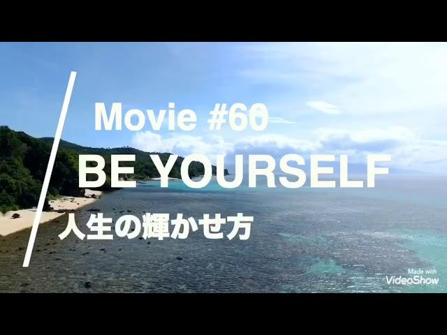 自己中になっていい!まずは、自分を大切にする!