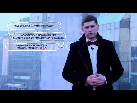 Вся правда о страховых компаниях Казахстана!
