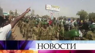 Армия Судана сняла со всех постов президента Омара аль-Башира и отправила в отставку правительство.