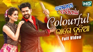 Colourful Lage Duniya - Ye Dil Tate Deli | Tokata Fasigala | A Film by Sidharth TV thumbnail