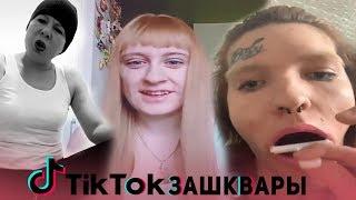 ЗАШКВАРЫ В T K TOK 2