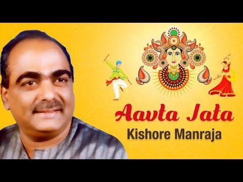 Aavta Jata by Kishore Manraja   Aye Halo - Garba   Non Stop Raas Garba 2017 Songs
