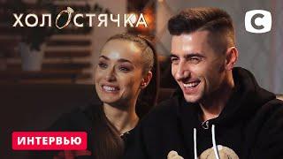 Эксклюзивное интервью Ксении Мишиной и Александра Эллерта – Холостячка