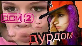 Диана Шурыгина идет на ДОМ2?