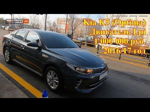 Авто из Кореи - Kia K5 (газовый двигатель Lpi), 2016/17 год - 1 000 000 руб.!