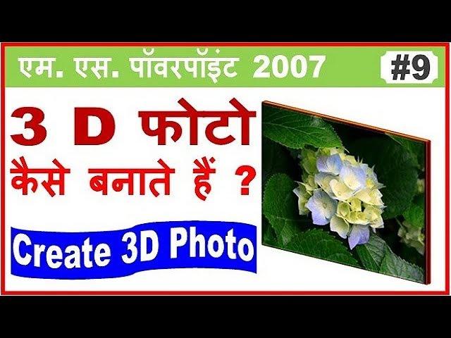 एम. एस. पॉवर पॉइंट में 3D फोटो कैसे बनाते हैं ? Power point 2007 (#9)