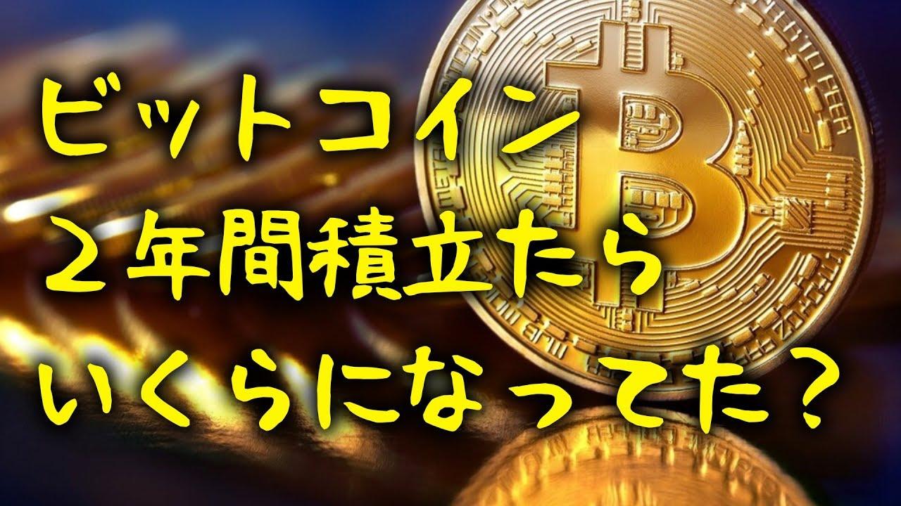 あっという間に、ビットコインで万円を超える被害に。もう止まらない!投資系国際ロマンス詐欺。(多田文明) - 個人 - Yahoo!ニュース