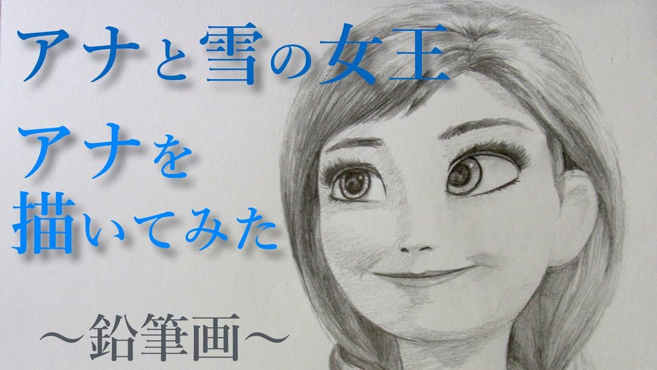アナと雪の女王 アナの ... : 色塗り 無料 : 無料