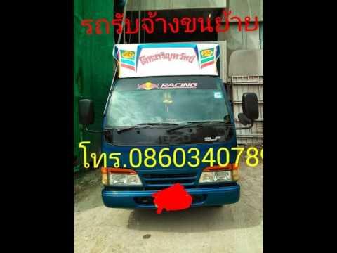 รถ4ล้อใหญ่รับจ้างขนของแถวลาดพร้าว,โทร,086 034 0789
