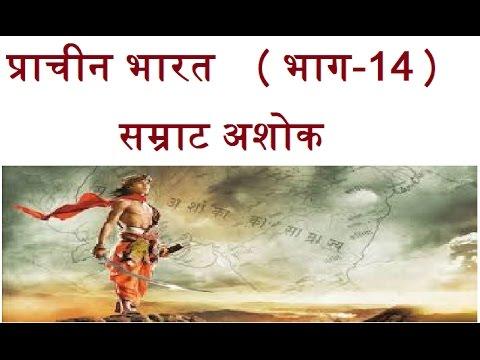 सम्राट अशोक  :- प्राचीन भारत ( भाग -14 )