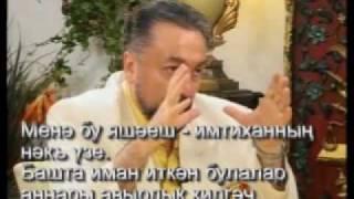 Qadәr həm iman sere (Tatarça)