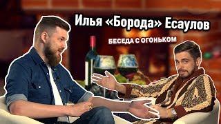 """Беседа с огоньком: Илья Есаулов - """"Исповедь горца"""""""