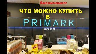 LIVE: Primark - магазин, где можно купить сувениры из Лондона.