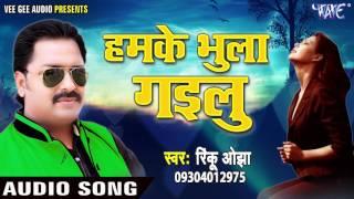 हमके भुला गइलू - Hamke Bhula Gailu - Rinku Ojha - Bewafa I Love You - Bhojpuri Sad Songs 2017