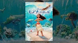 モアナと伝説の海 (吹替版) thumbnail
