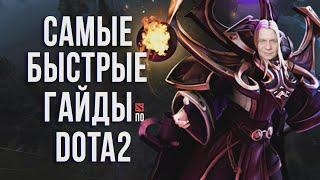 Самый быстрый гайд - Invoker Dota 2