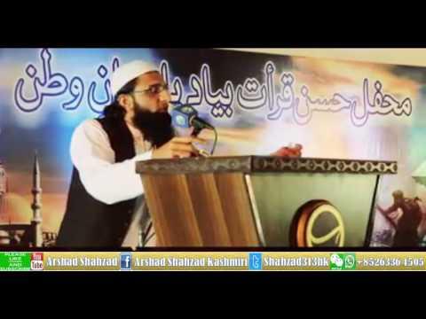 Hamd : Woh Sunta Hai Sab Ki By Hafiz Muhammad Ashfaq