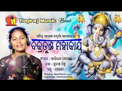 Vakratunda mahakaya  | Lord Ganesha |  Chelsi | Odia bhajan |  Yogiraj Music