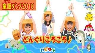 手遊び童謡専門チャンネル「子育てTVハピクラ」 【童謡ダンス】どんぐり...