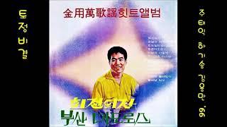 토정비결 The Book Telling Yearly Fortune 1966 김용만 Kim Yong-man