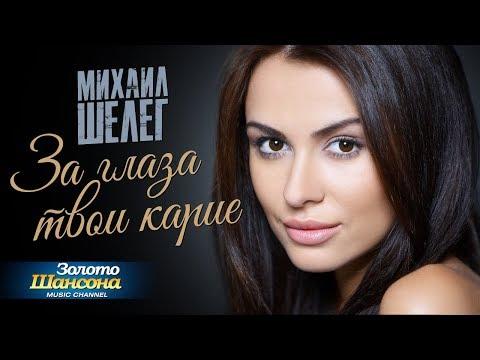 Клип Михаил Шелег - За Глаза Твои Карие.