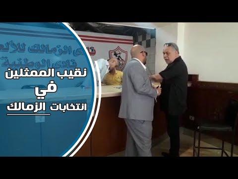 نقيب الممثلين في الزمالك للترشح في الانتخابات التكميلية  - 13:55-2019 / 8 / 15