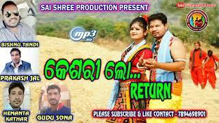 Keshari Lo Return (Part-2)    Singer- Prakash Jal    Sai Shri Production New Sambalpuri Song 2018...