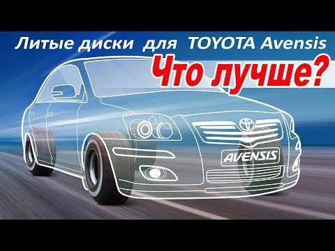 Легкосплавные диски для TOYOTA Avensis от английского производителя RIMSTOCK.