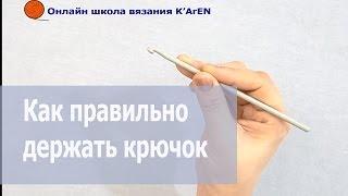 Онлайн школа вязания. Урок 1. Как правильно держать крючок для вязания