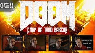 DOOM - Спор на 1000 баксов