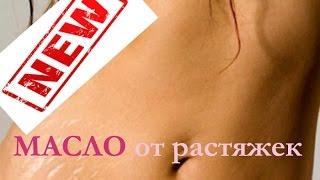 видео кокосовое масло от растяжек